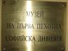 Военен исторически музей в град Сливница
