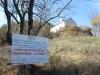 Начало на екопътеката - църквата в село Гълъбовци